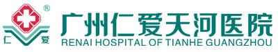 广州仁爱天河医院